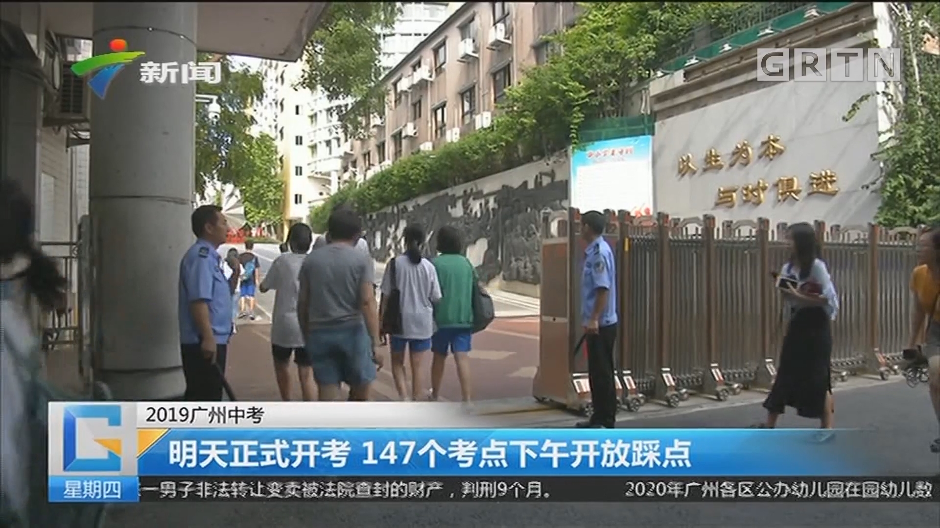 2019广州中考:明天正式开考 147个考点下午开放踩点