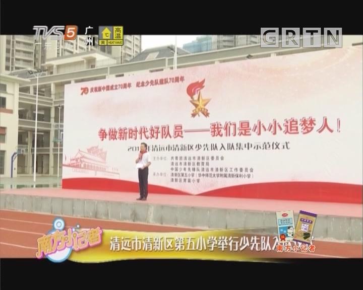 [2019-06-28]南方小記者:清遠市清新區第五小學舉行少先隊入隊儀式