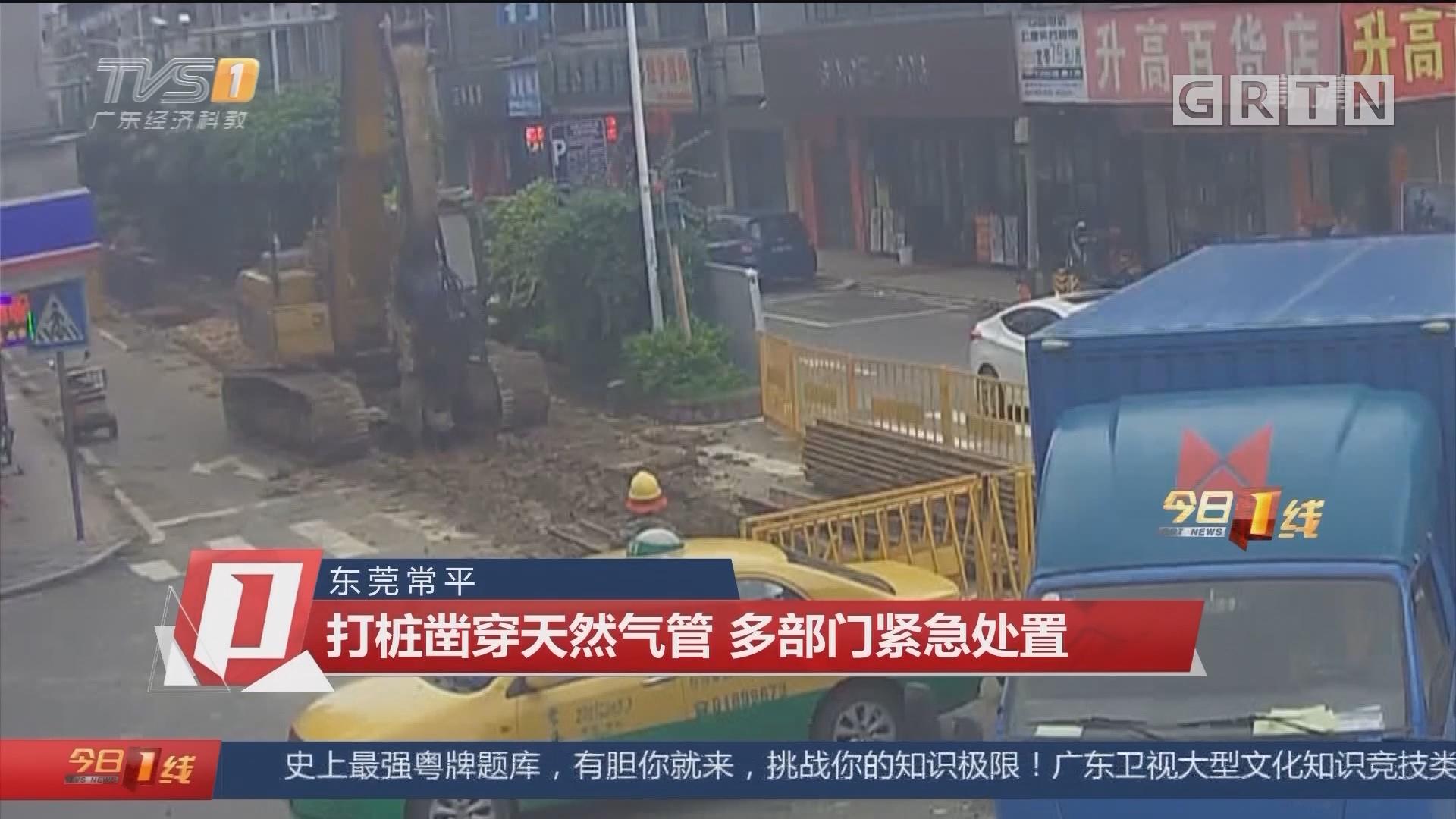 東莞常平:打樁鑿穿天然氣管 多部門緊急處置