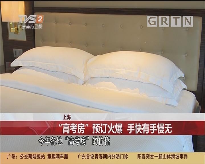 """上海:""""高考房""""预订火爆 手快有手慢无"""