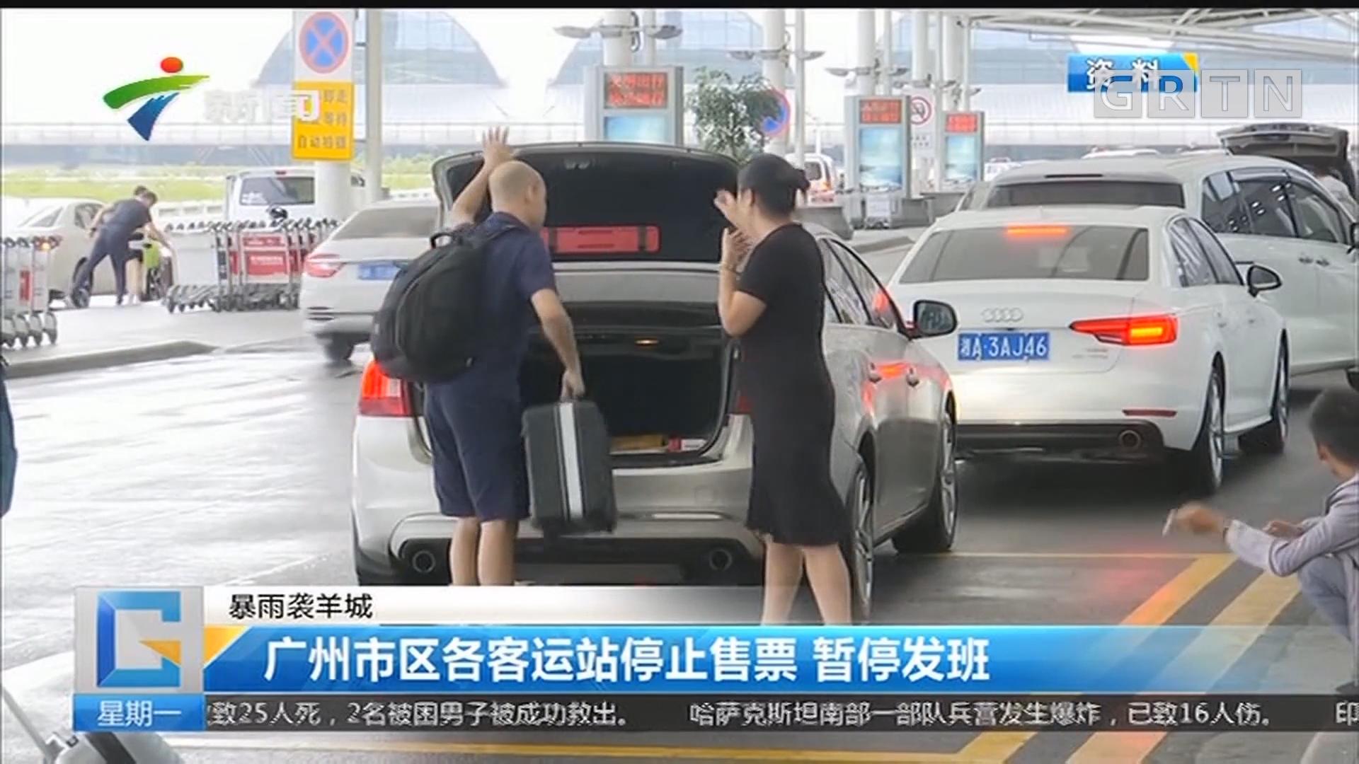 暴雨袭羊城:广州市区各客运站停止售票 暂停发班