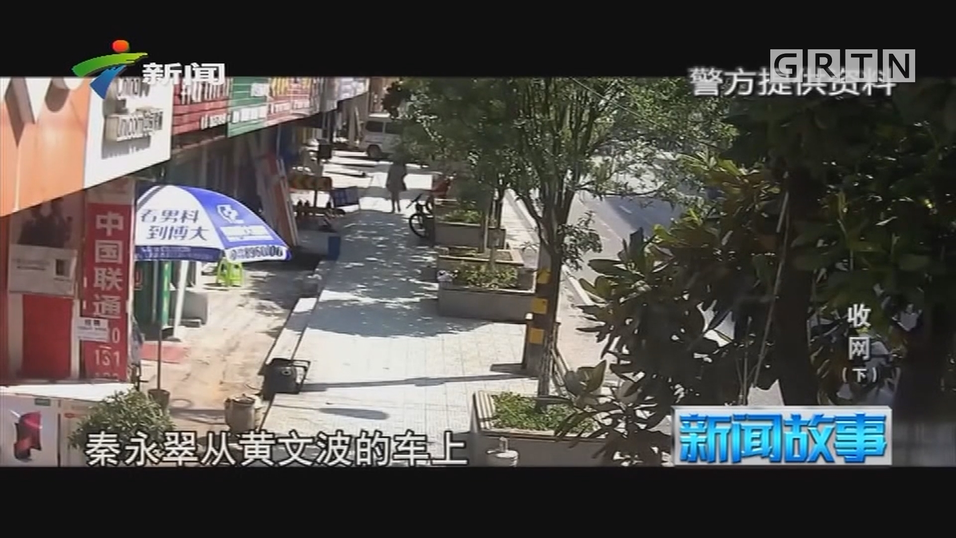 [HD][2019-06-07]新闻故事:收网(下)