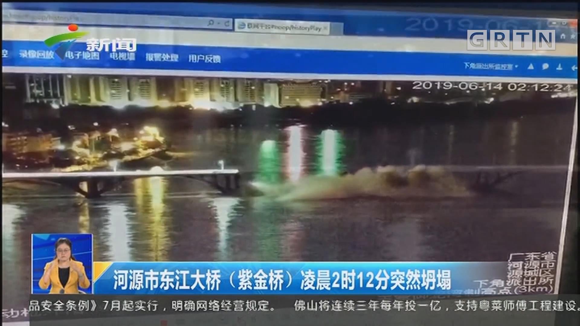 河源市东江大桥(紫金桥)凌晨2时12分突然坍塌