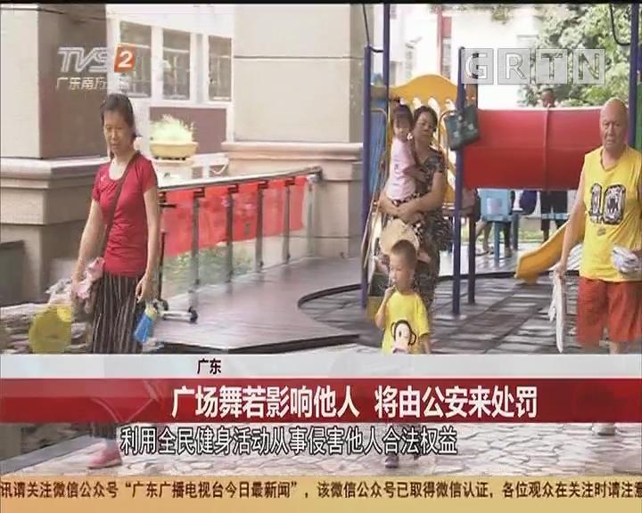 广东:广场舞若影响他人 将由公安来处罚