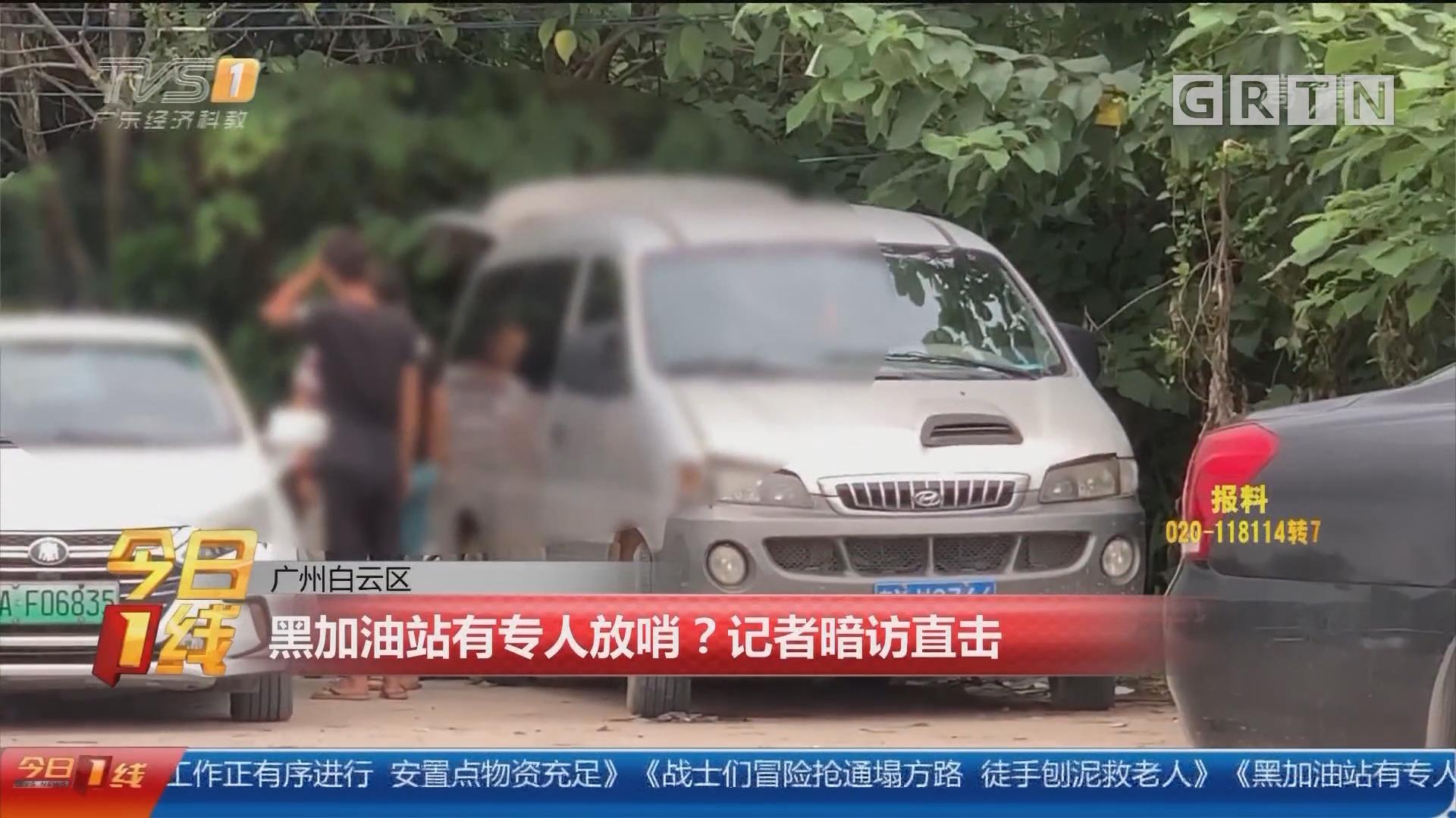 广州白云区:黑加油站有专人放哨?记者暗访直击