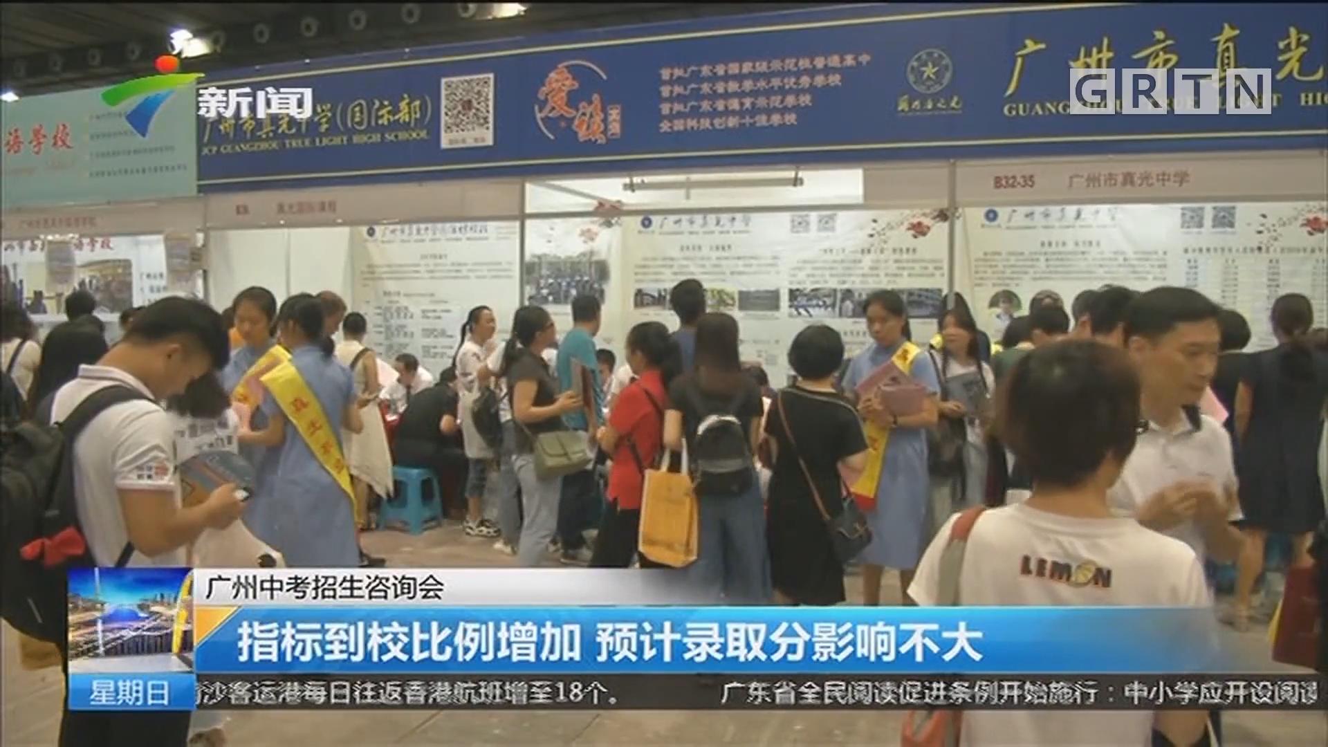 广州中考招生咨询会:指标到校比例增加 预计录取分影响不大