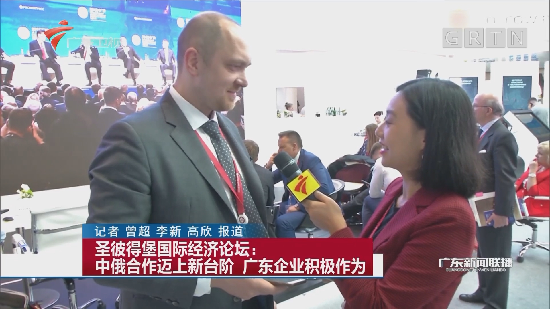 圣彼得堡国际经济论坛:中俄合作迈上新台阶 广东企业积极作为