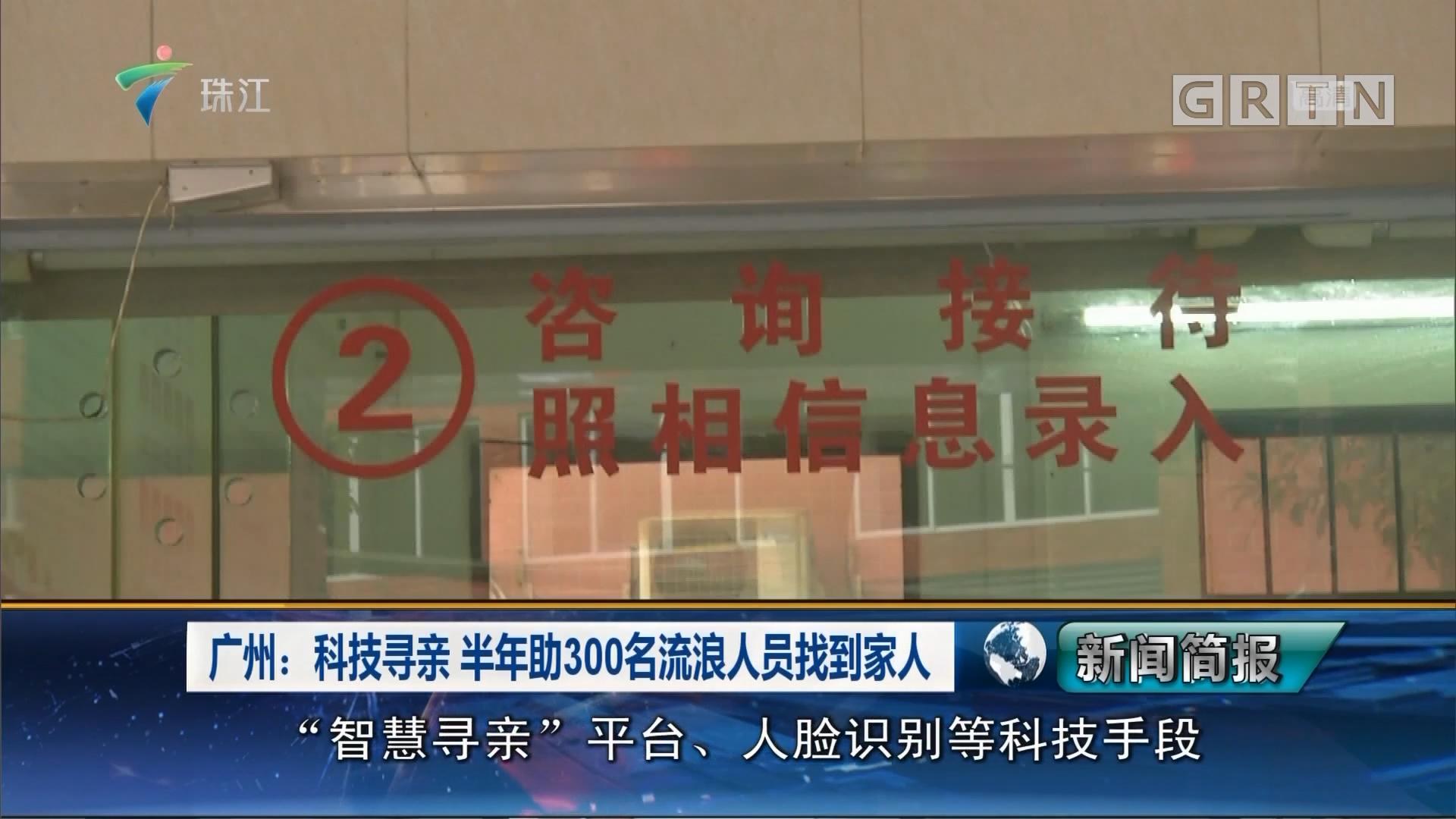 广州:科技寻亲 半年助300名流浪人员找到家人