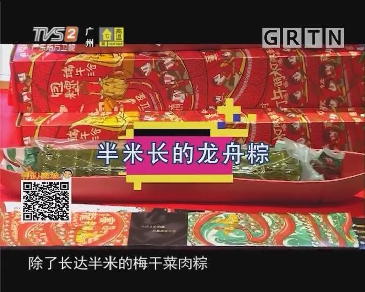 半米长的龙舟粽