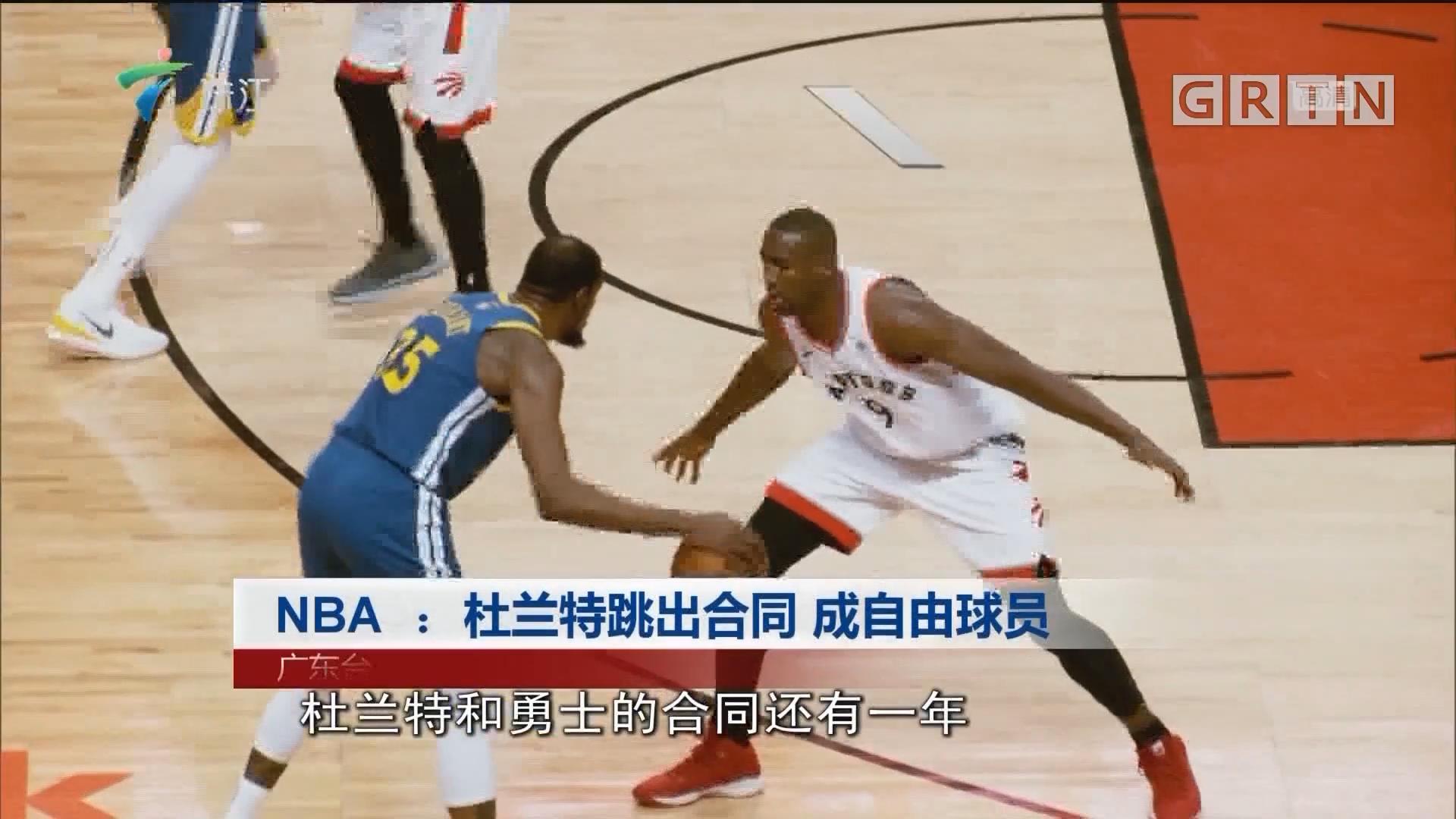 NBA:杜兰特跳出合同 成自由球员