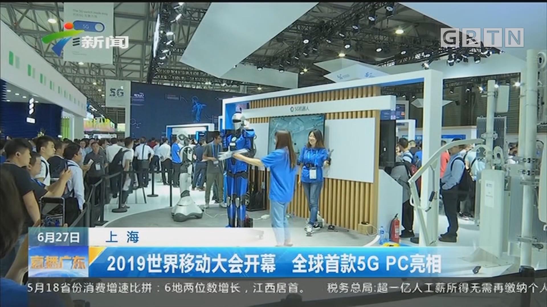 上海:2019世界移动大会开幕 全球首款5G PC亮相