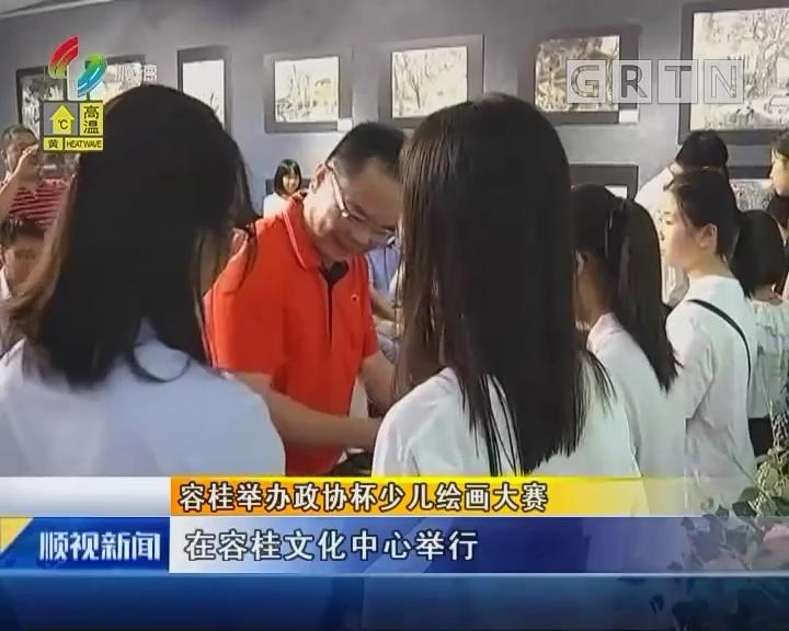 容桂举办政协杯少儿绘画大赛