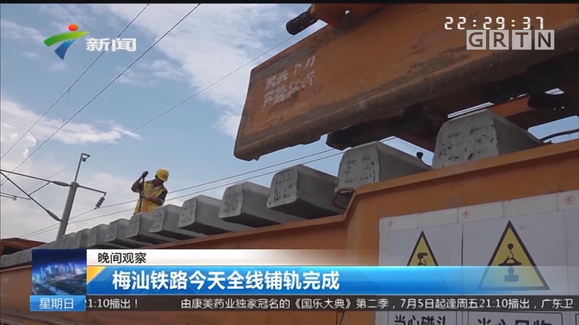 梅汕铁路今天全线铺轨完成
