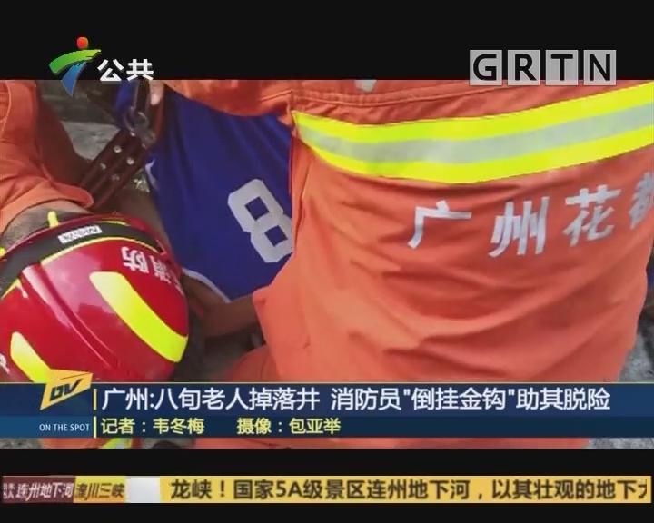 """广州:八旬老人掉落井 消防员""""倒挂金钩""""助其脱险"""