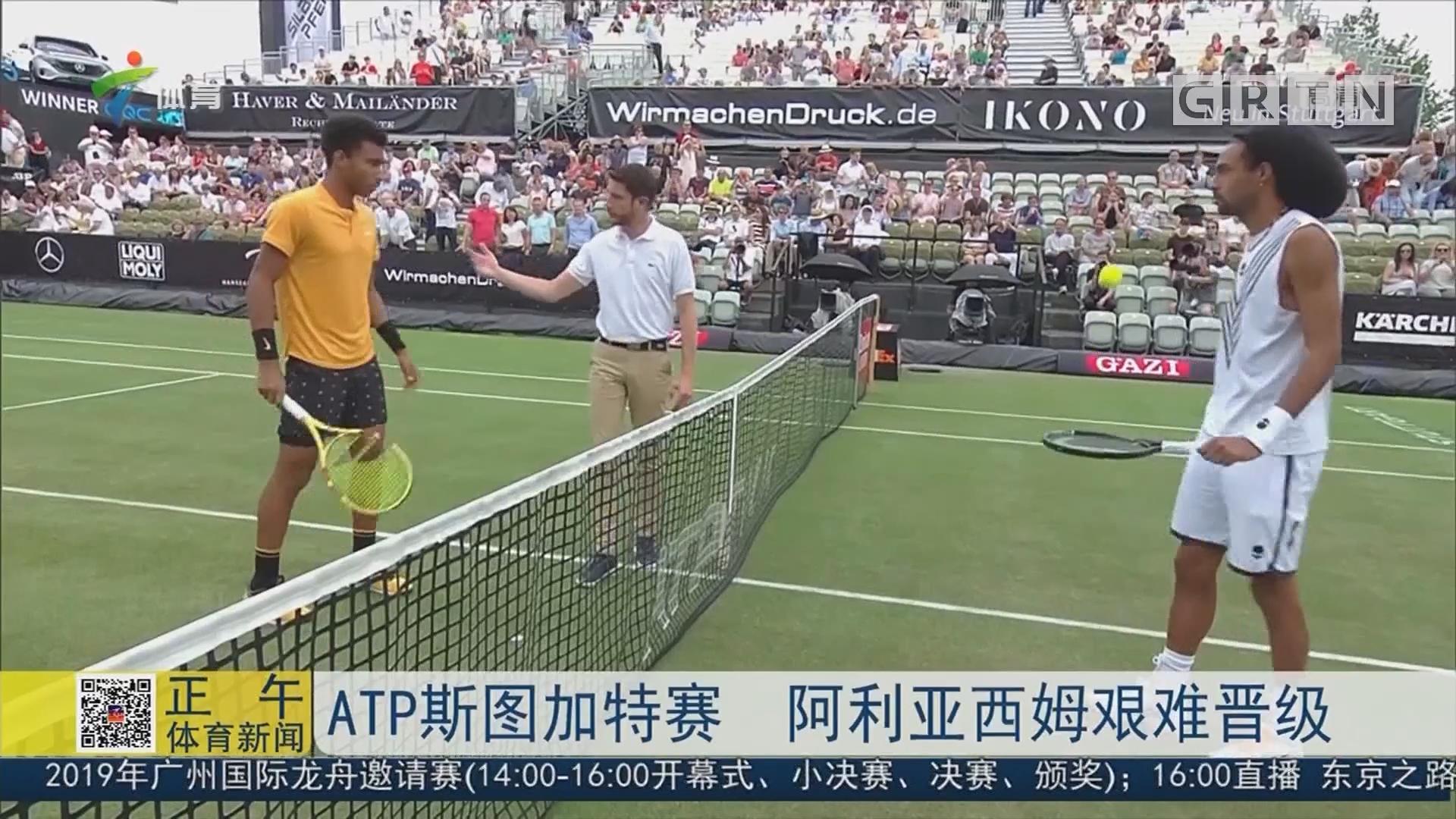 ATP斯图加特赛 阿利亚西姆艰难晋级