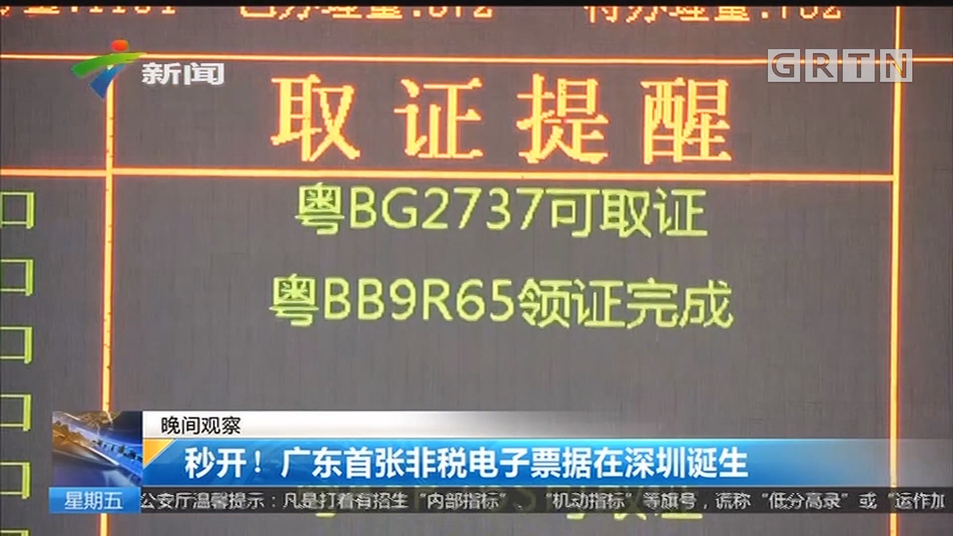 秒开!广东首张非税电子票据在深圳诞生