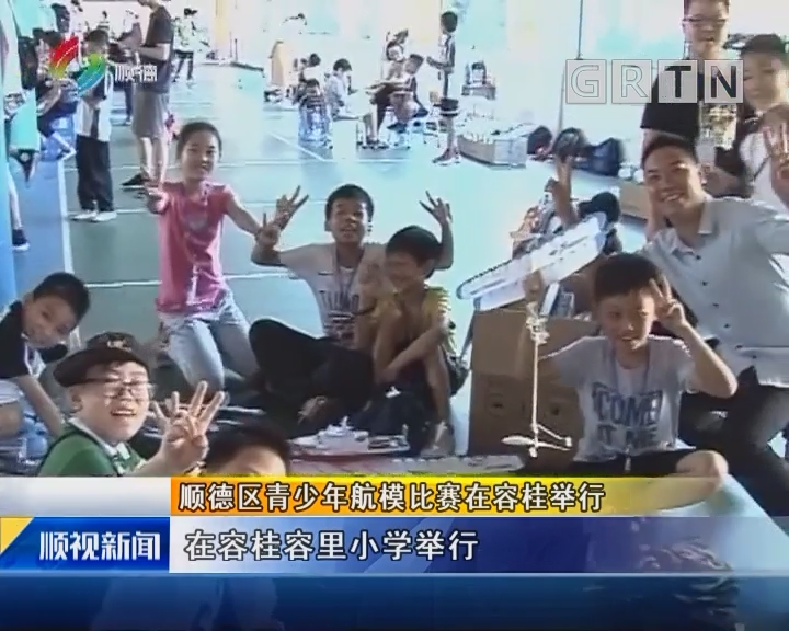 顺德区青少年航模比赛在容桂举行