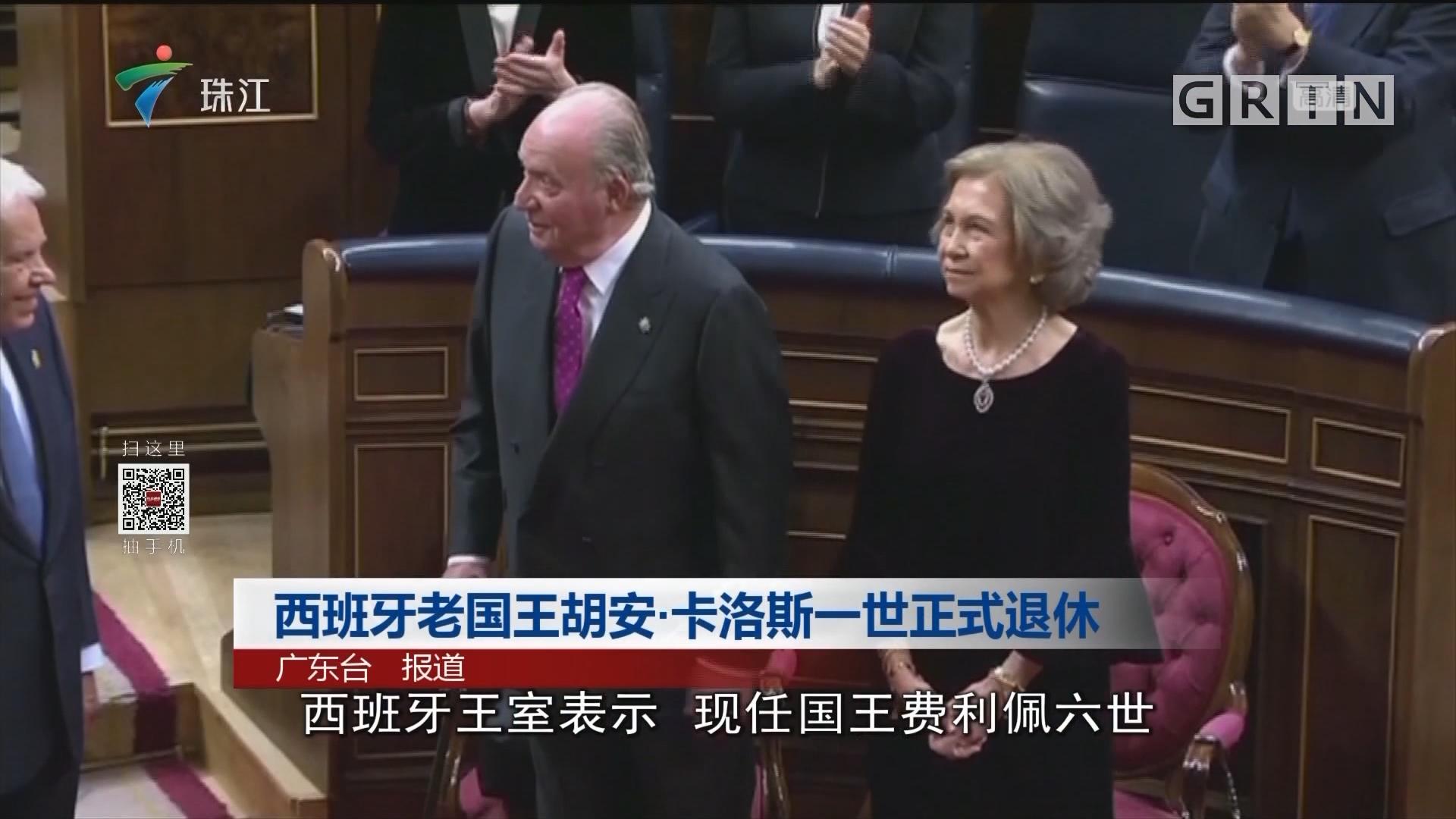 西班牙老国王胡安·卡洛斯一世正式退休