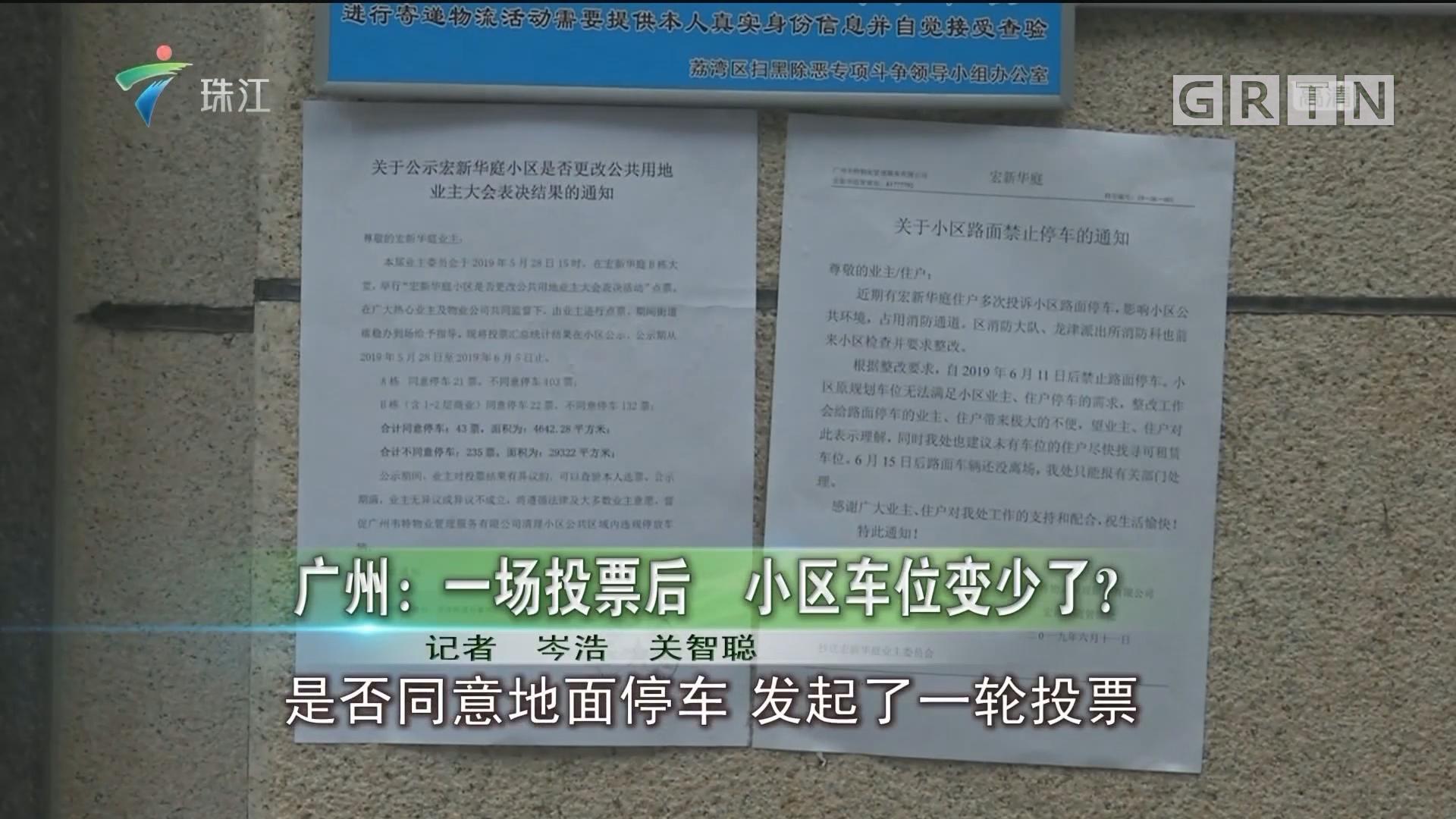广州:一场投票后 小区车位变少了?