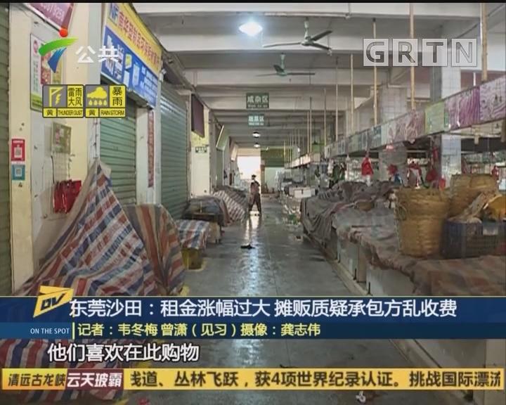 东莞沙田:租金涨幅过大 摊贩质疑承包方乱收费
