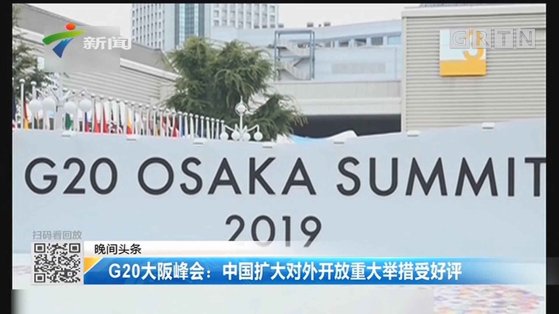 G20大阪峰会:中国扩大对外开放重大举措受好评