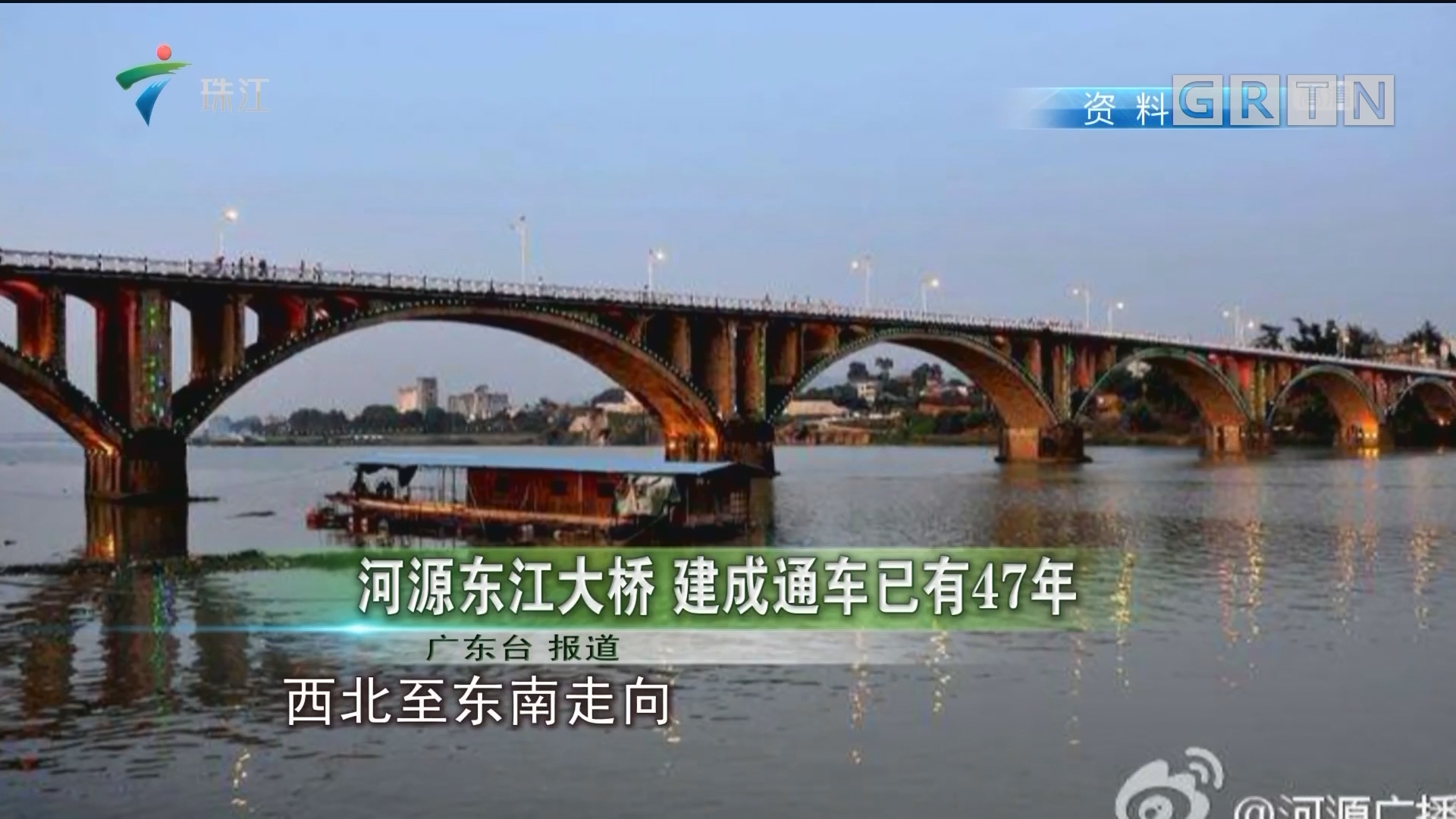 河源東江大橋 建成通車已有47年