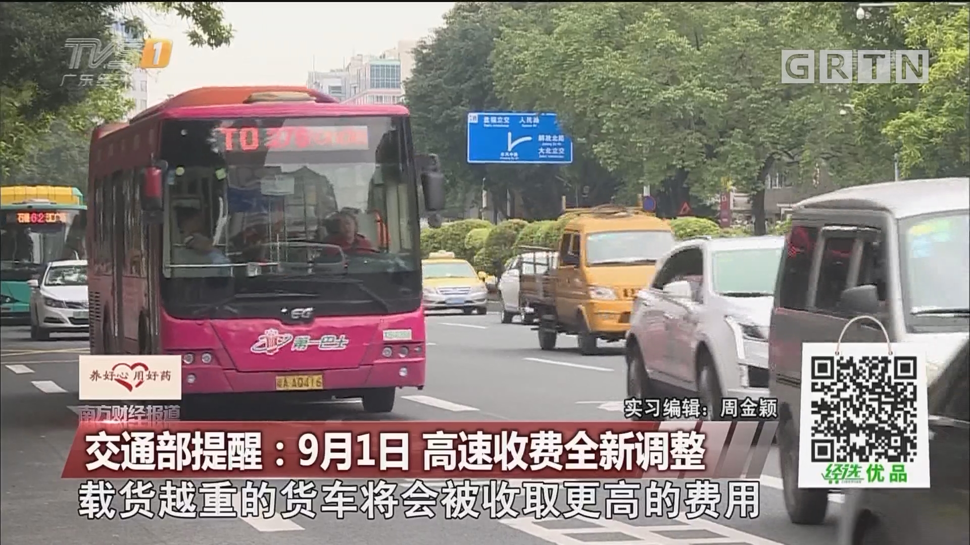 交通部提醒:9月1日 高速收费全新调整