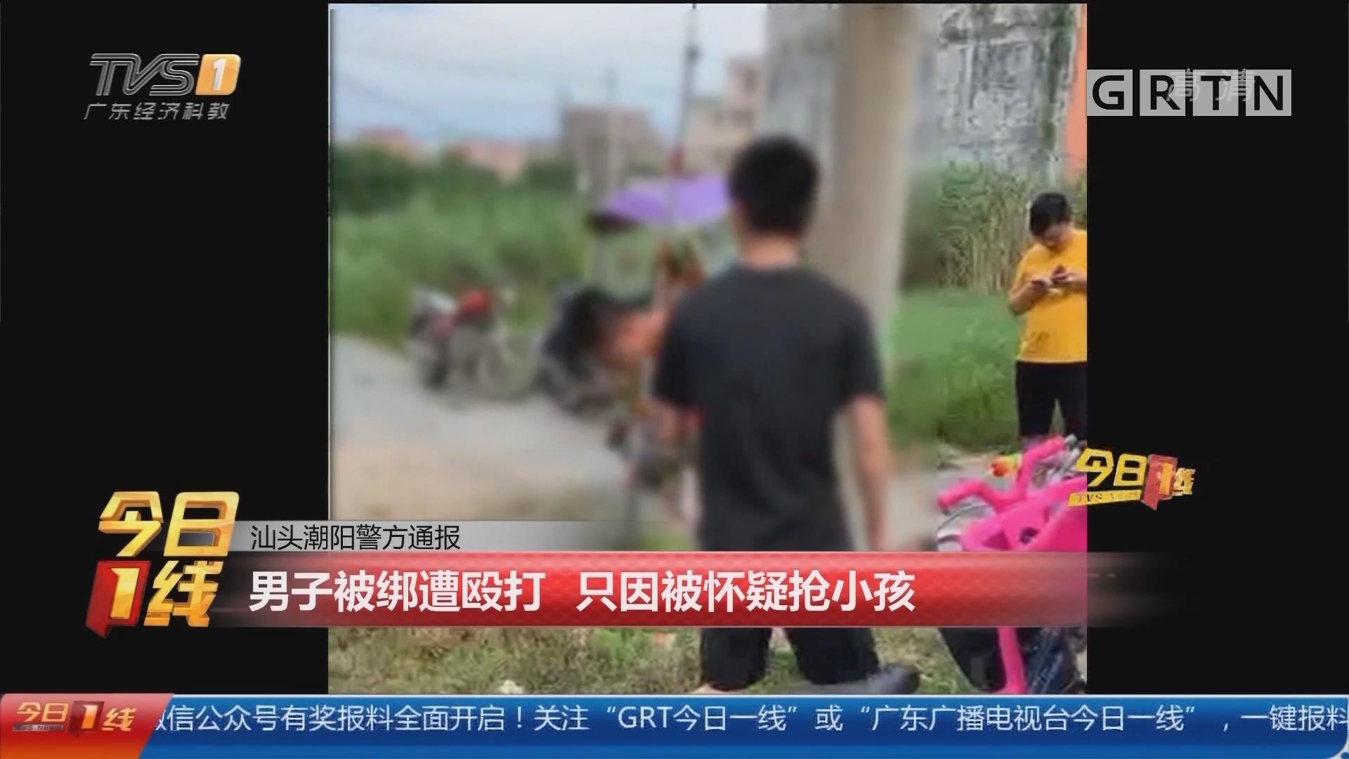 汕头潮阳警方通报:男子被绑遭殴打 只因被怀疑抢小孩