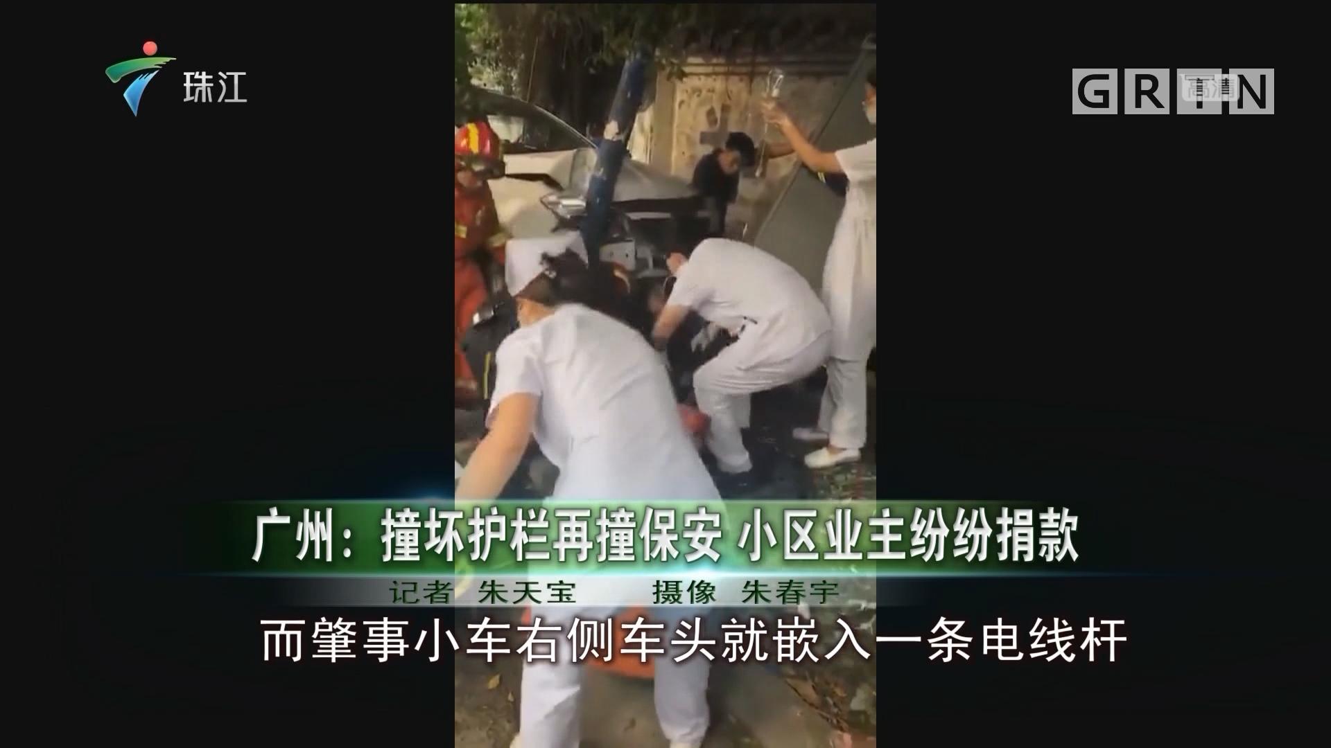 广州:撞坏护栏再撞保安 小区业主纷纷捐款