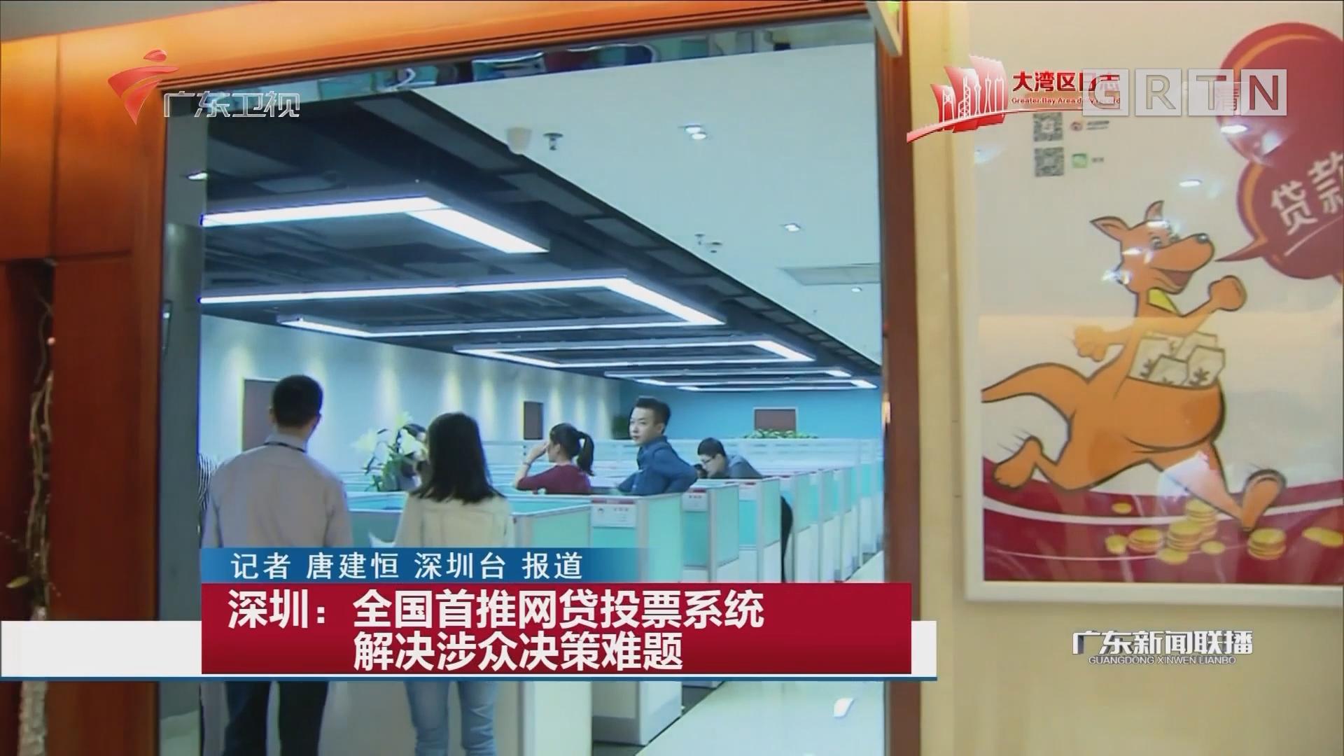 深圳:全国首推网贷投票系统 解决涉众决策难题