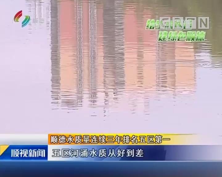 顺德水质量连续三年排名五区第一