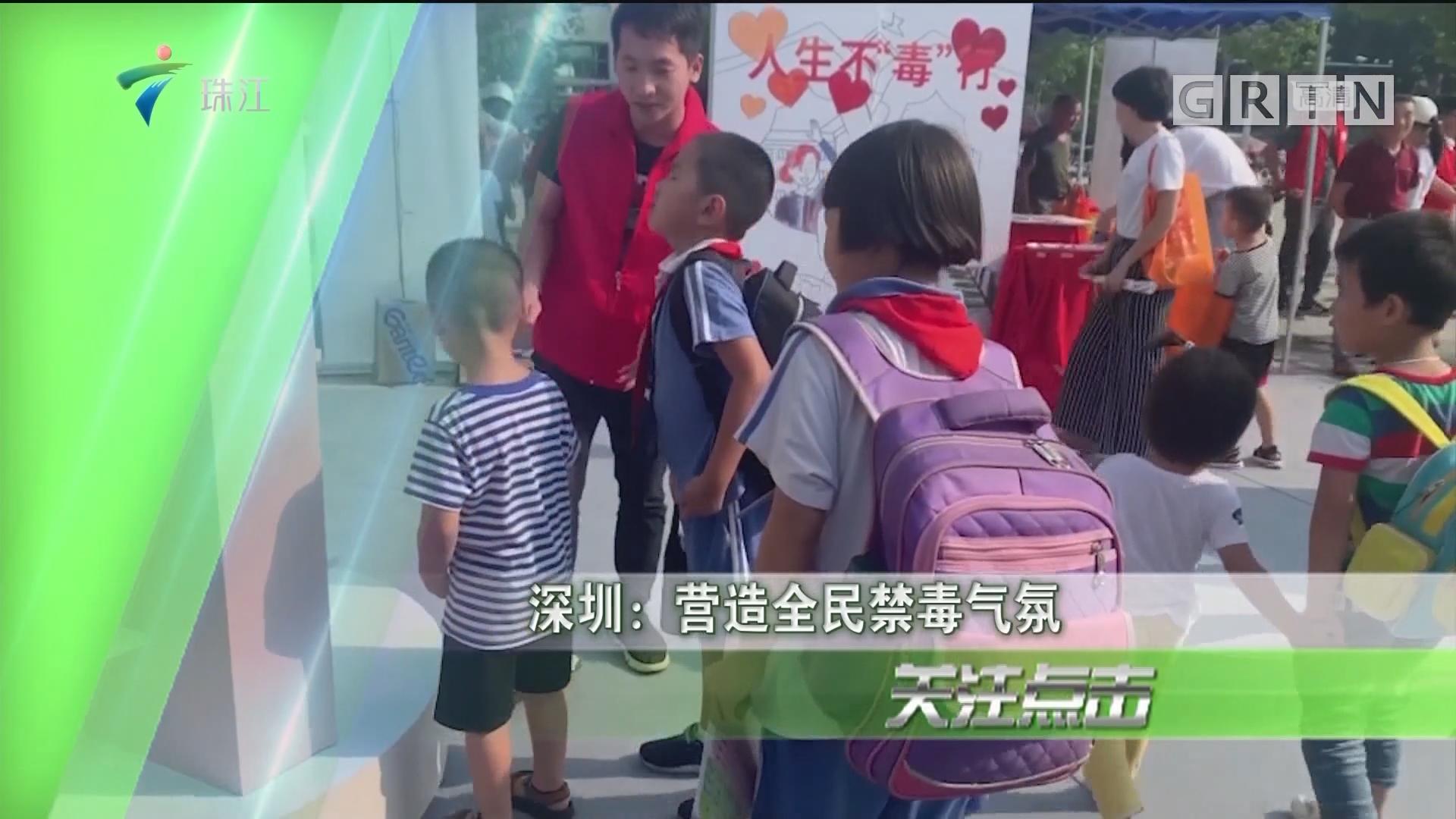 深圳:营造全民禁毒气氛