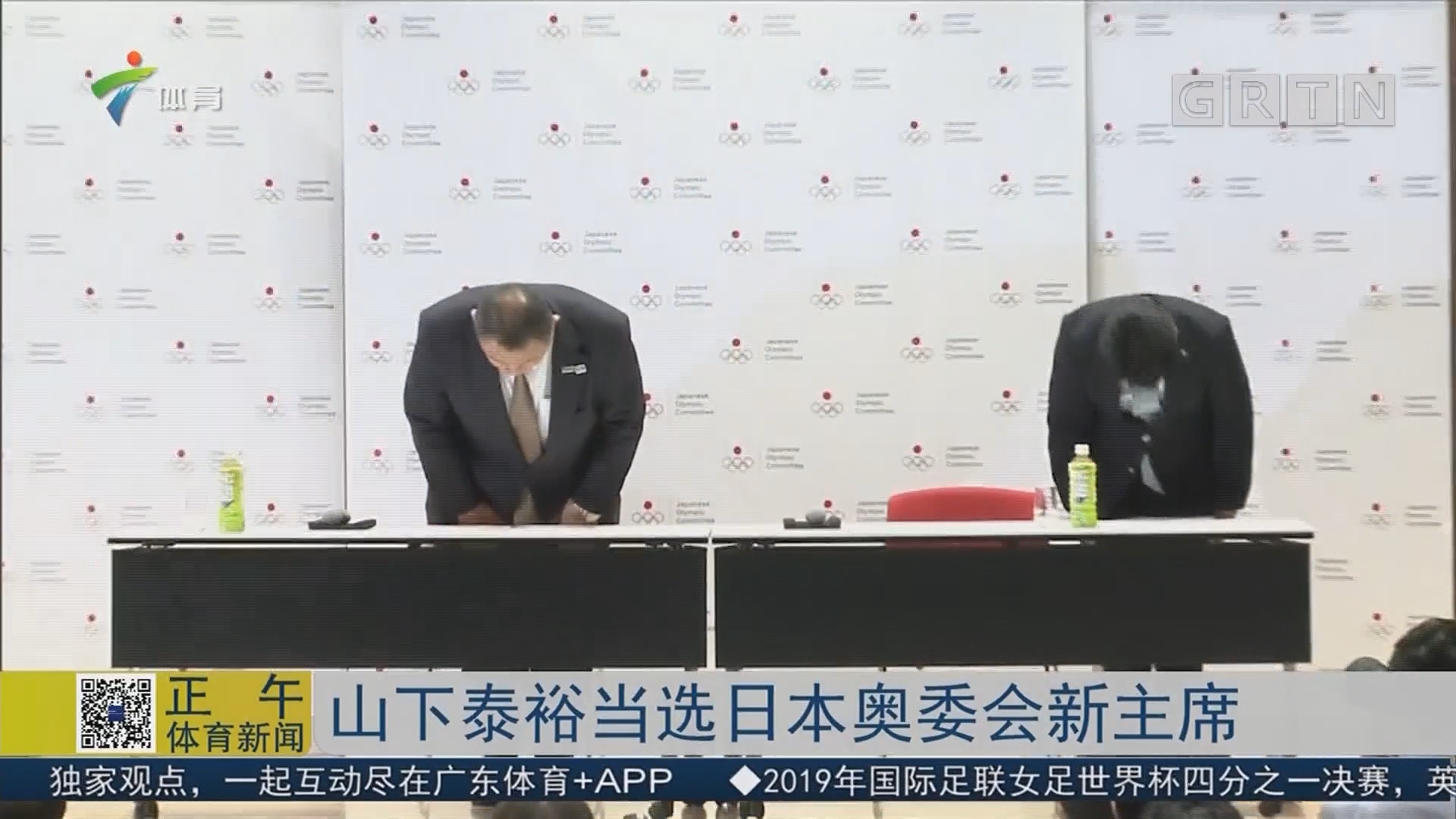 山下泰裕当选日本奥委会新主席