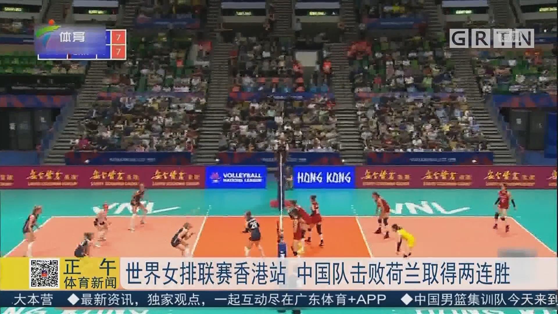世界女排联赛香港站 中国队击败荷兰取得两连胜