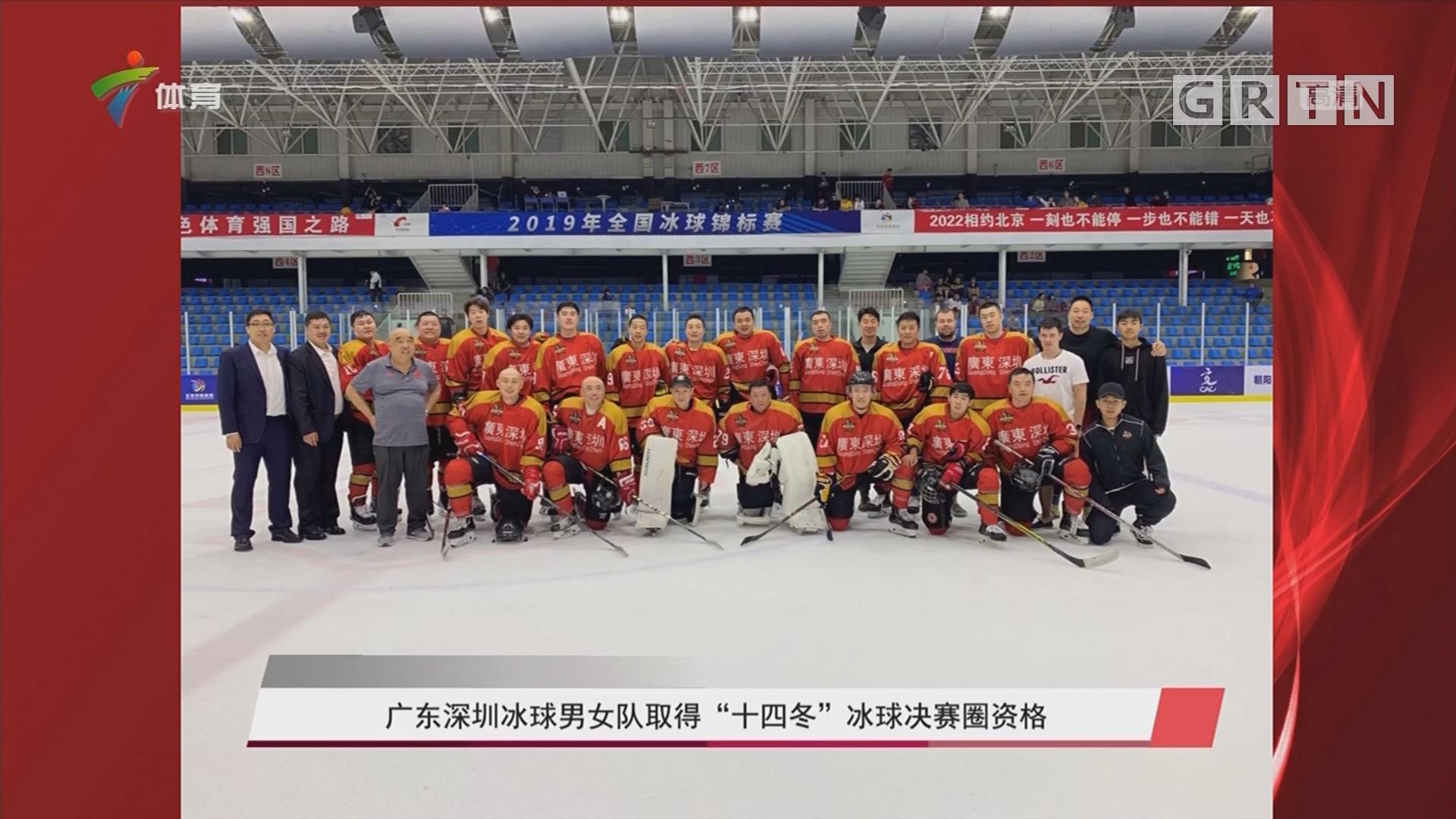 """广东深圳冰球男女队取得""""十四冬""""冰球决赛圈资格"""