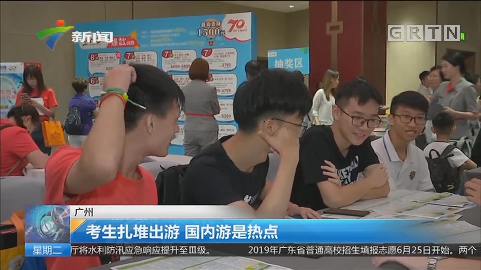 广州:考生扎堆出游 国内游是热点