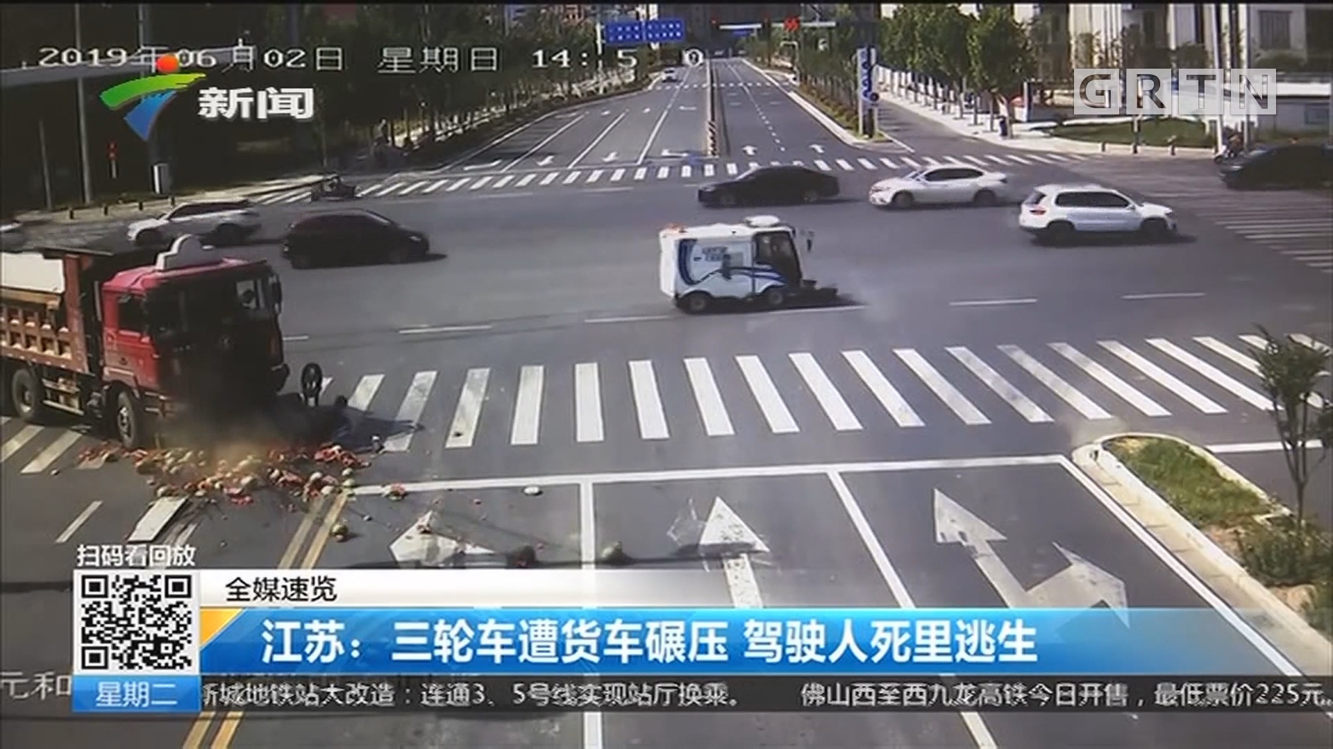 江苏:三轮车遭货车碾压 驾驶人死里逃生