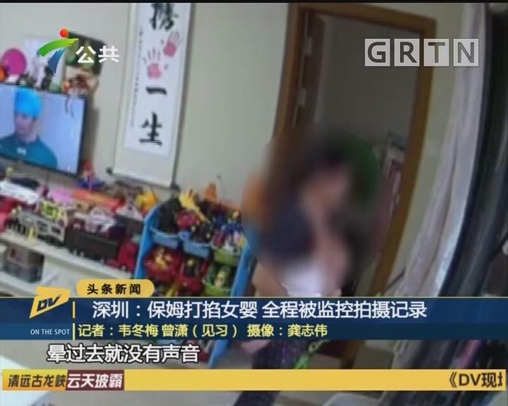 深圳:保姆打掐女婴 全程被监控拍摄记录