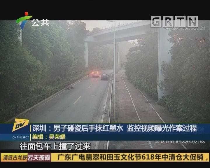 深圳:男子碰瓷后手抹红墨水 监控视频曝光作案过程
