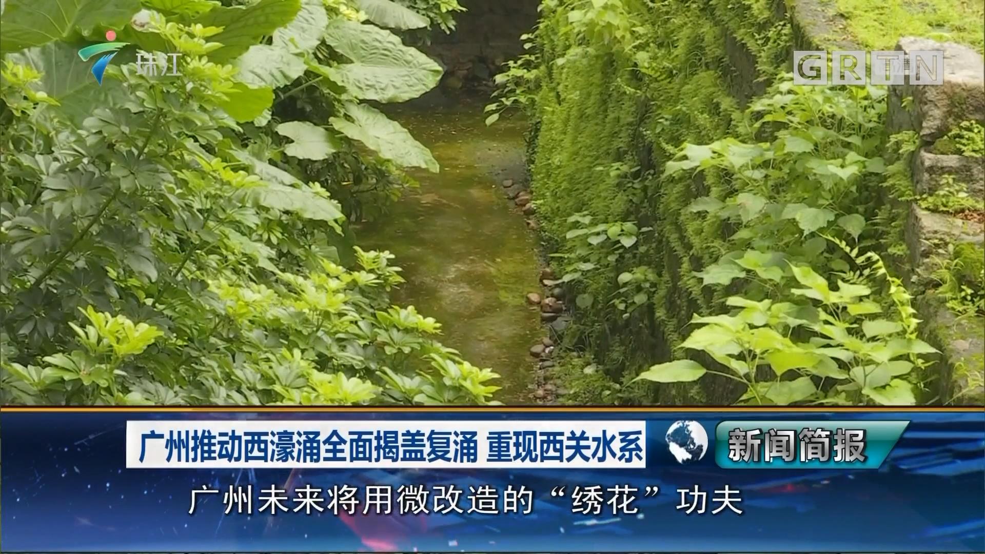 广州推动西濠涌全面揭盖复涌 重现西关水系