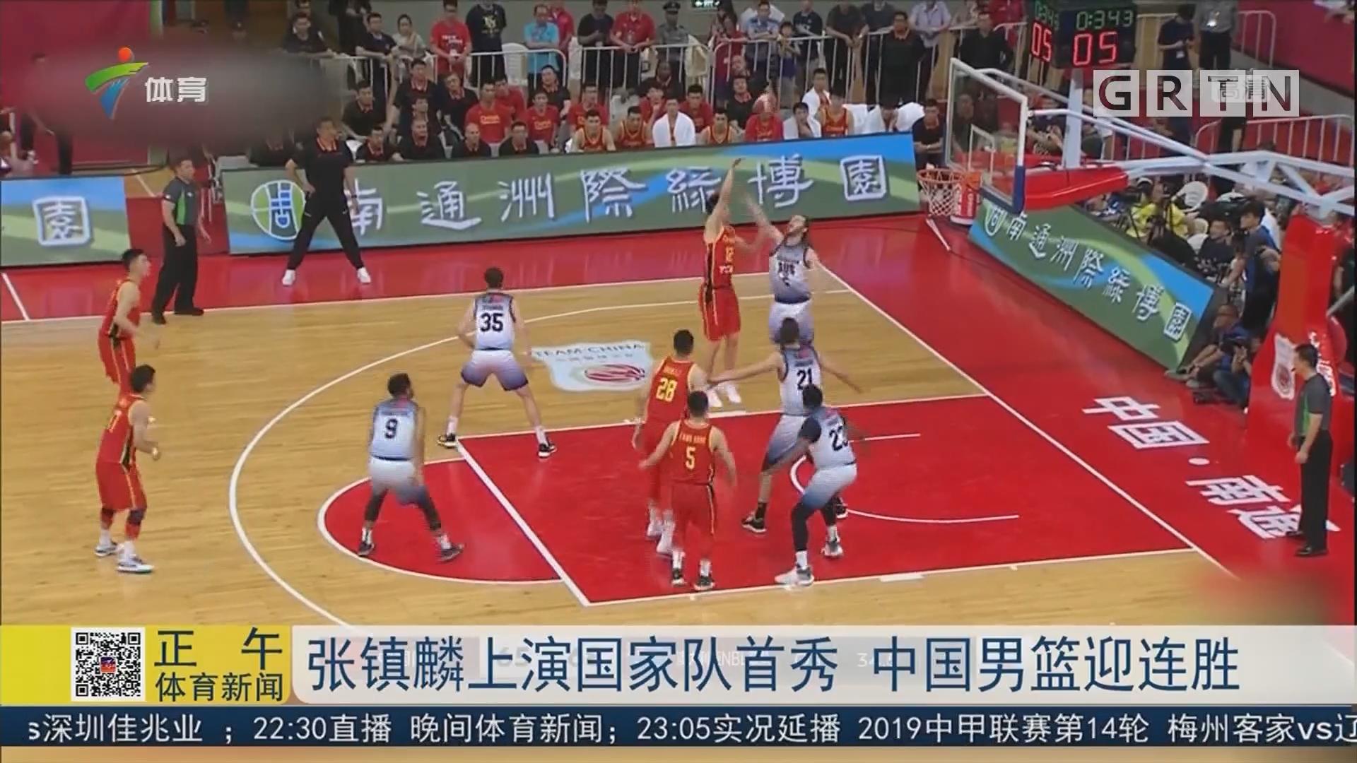 张镇麟上演国家队首秀 中国男篮迎连胜