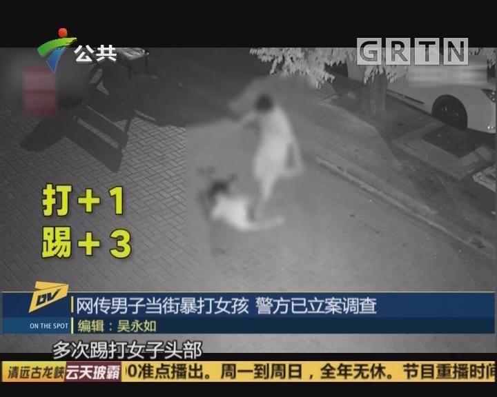 网传男子当街暴打女孩 警方已立案调查