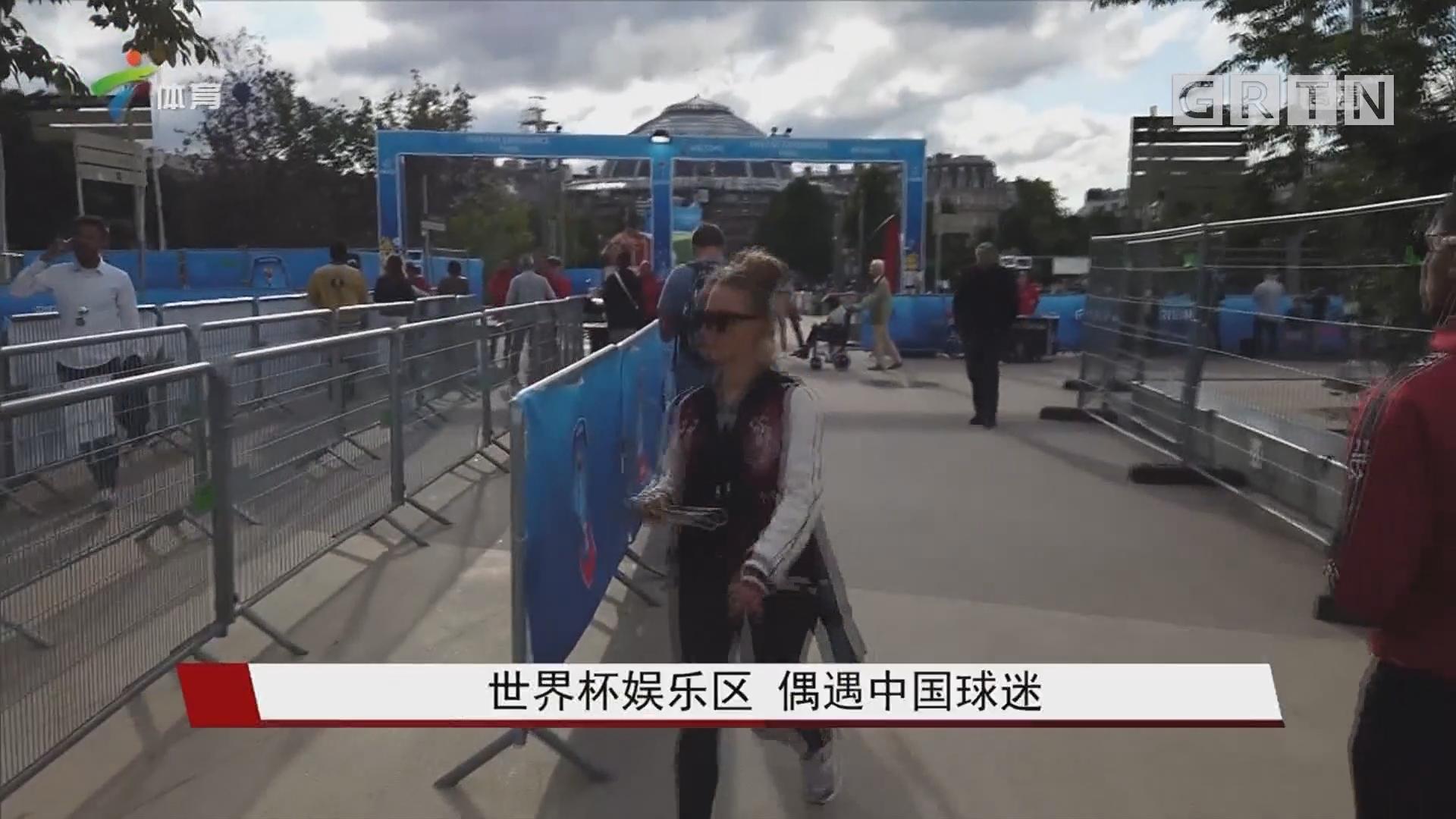 世界杯娱乐区 偶遇中国球迷