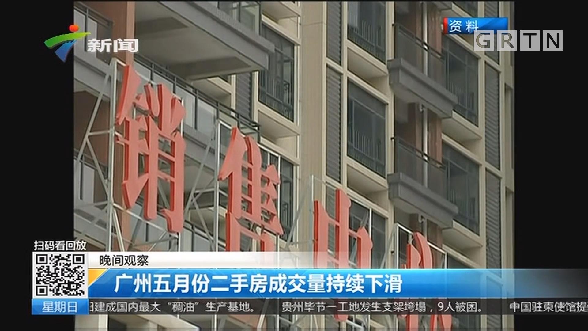 广州五月份二手房成交量持续下滑