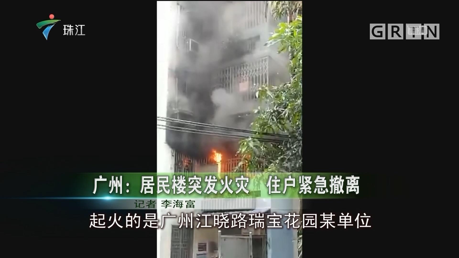 广州:居民楼突发火灾 住户紧急撤离