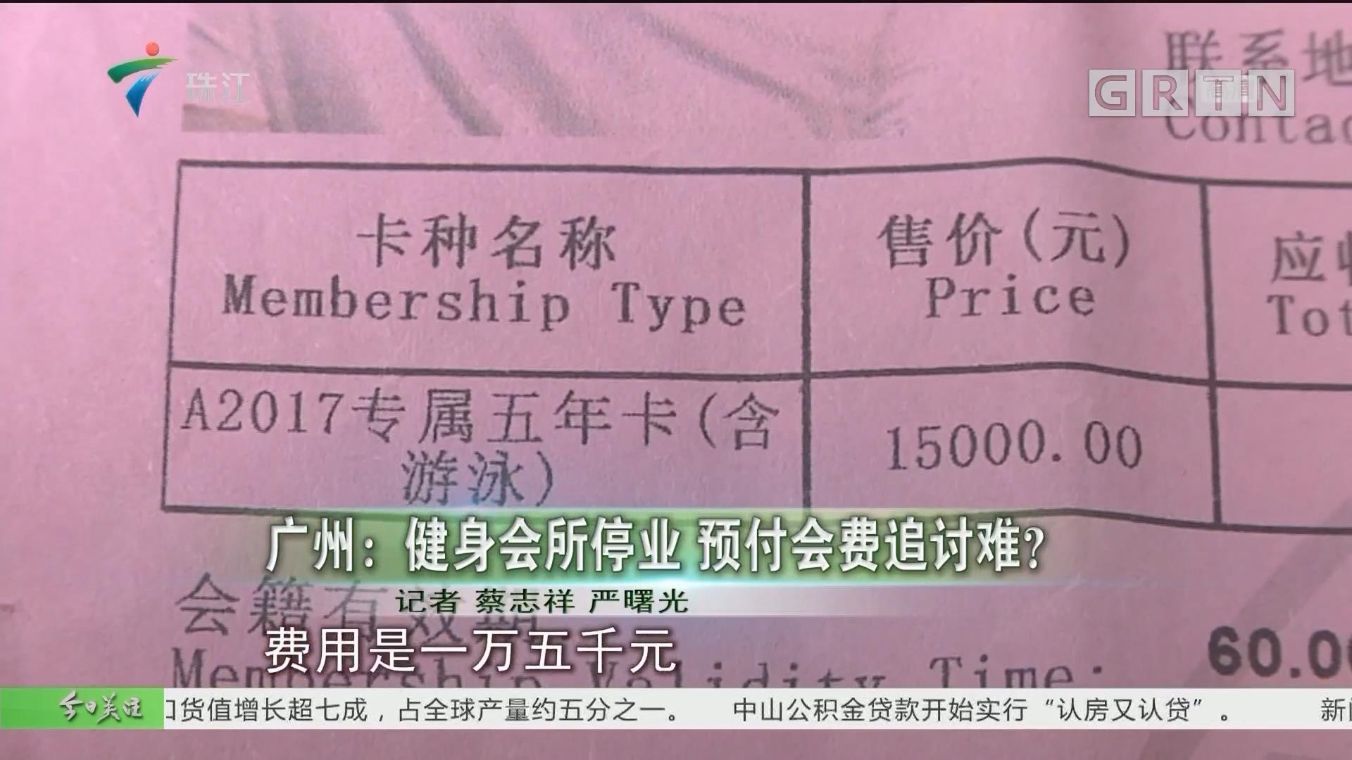 广州:健身会所停业 预付会费追讨难?