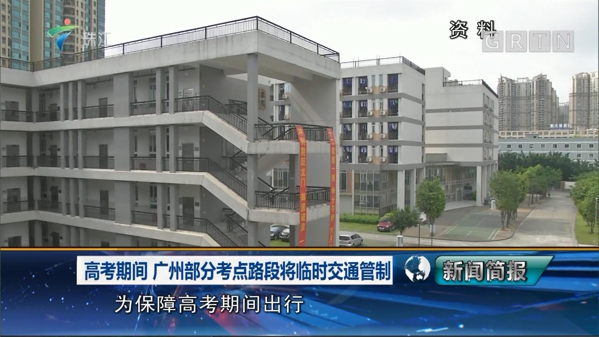 高考期间 广州部分考点路段将临时交通管制