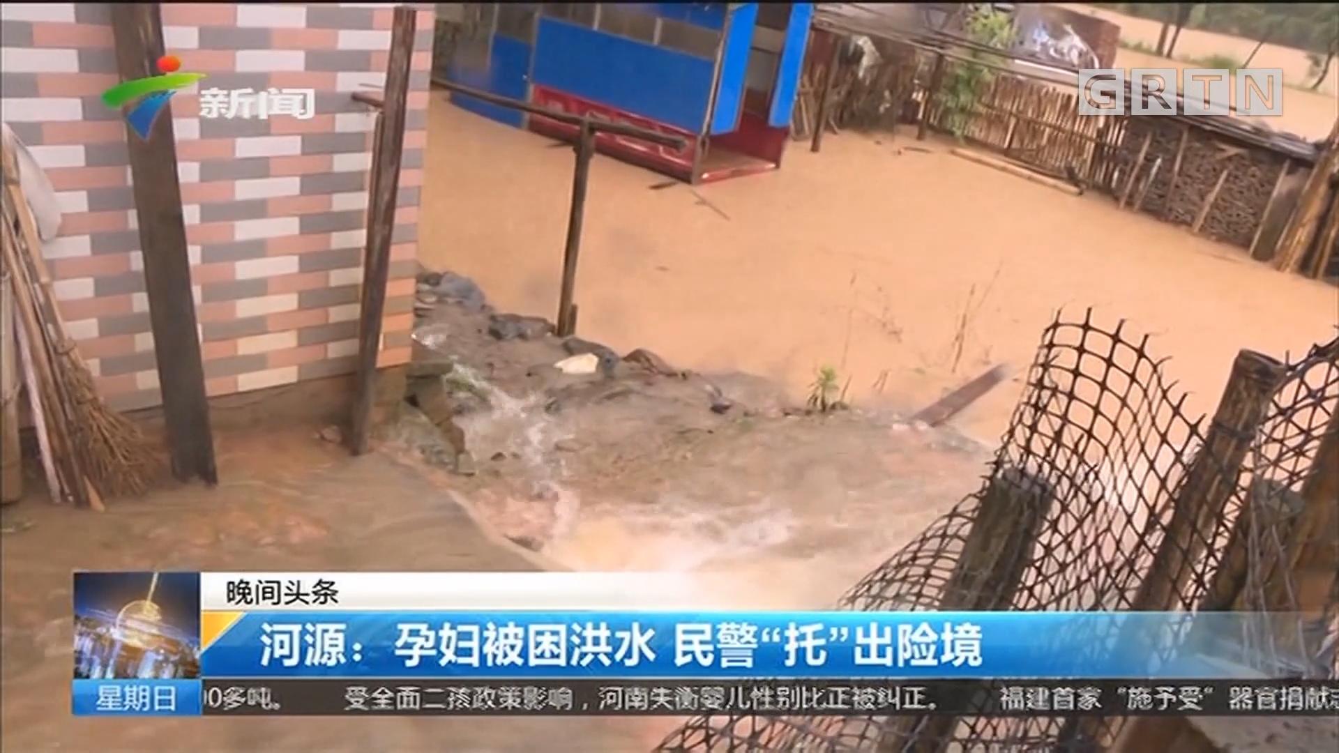 """河源:孕妇被困洪水 民警""""托""""出险境"""