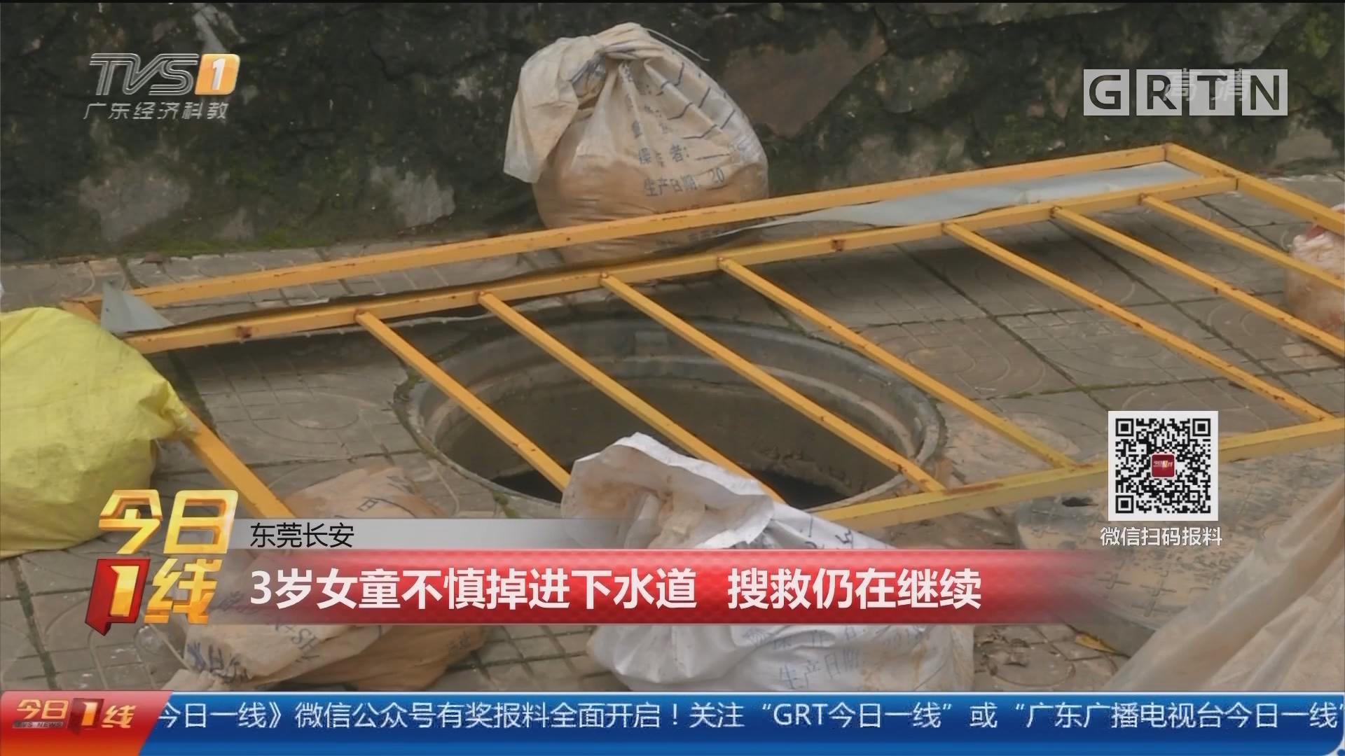 东莞长安:3岁女童不慎掉进下水道 搜救仍在继续