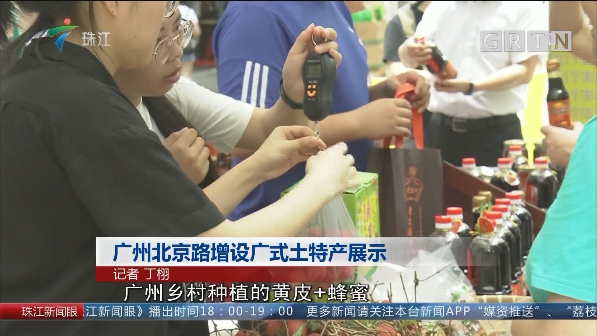 广州北京路增设广式土特产展示